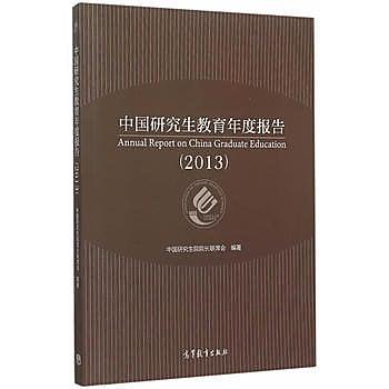 [尋書網] 9787040433265 中國研究生教育年度報告(2013)(簡體書sim1a)