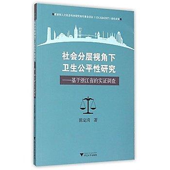 [尋書網] 9787308147842 社會分層視角下衛生公平性研究——基於浙江省的(簡體書sim1a)