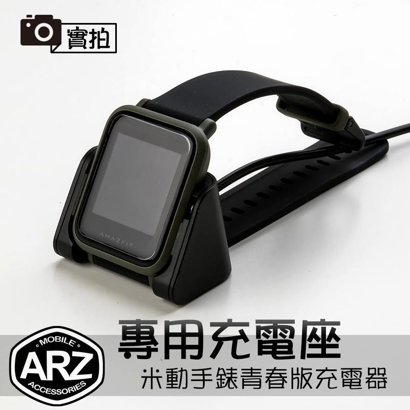 amazfit 青春 版 mobile01