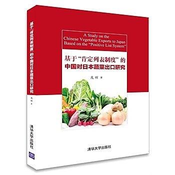 [尋書網] 9787302413608 基於「肯定列表制度」的中國對日本蔬菜出口研究(簡體書sim1a)