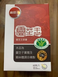 現貨~葡萄王健康食品認證靈芝王60粒多醣體含量12%