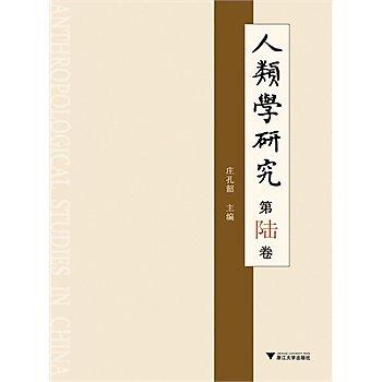 [尋書網] 9787308144223 人類學研究 第陸卷 /莊孔韶(簡體書sim1a)