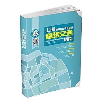 [尋書網] 9787547831298 上海道路交通指南(2016)(簡體書sim1a)