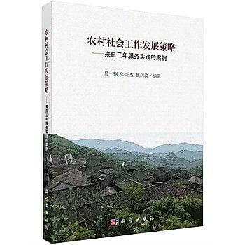 [尋書網] 9787030456236 《農村社會工作發展策略:來自三年服務實踐的案(簡體書sim1a)