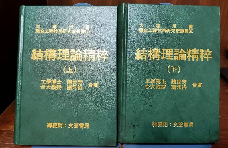 ❉ 墨色❉《結構理論精粹 上+下 共2冊》❆ ◈文笙✾2-1