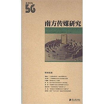 [尋書網] 9787549113279 南方傳媒研究56輯:轉型發展(簡體書sim1a)
