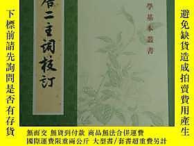 古文物罕見南唐二主詞校訂露天李璟,李煜著;王仲聞校中華書局出版2007