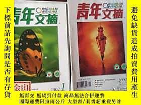 古文物青年文摘罕見2002年紅版1-7 綠版1-7 合計14本露天3408 青年文摘罕見2002年紅版1-7 綠版1-7