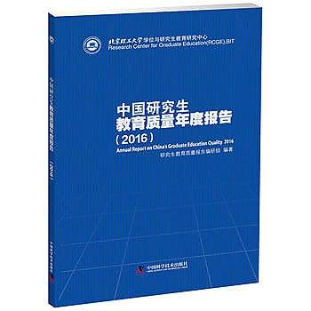 [尋書網] 9787504672490 中國研究生教育質量年度報告(2016)(簡體書sim1a)