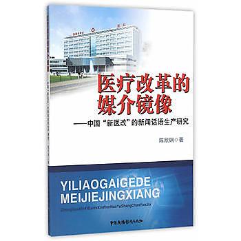 [尋書網] 9787504374929 醫療改革的媒介鏡像——中國「新醫改」新聞話語(簡體書sim1a)