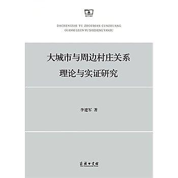 [尋書網] 9787100109376 大城市與周邊村莊關係理論與實證研究(簡體書sim1a)