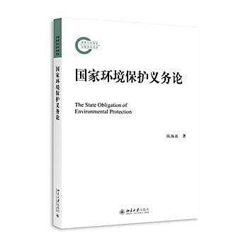 [尋書網] 9787301264652 國家環境保護義務論 /陳海嵩(簡體書sim1a)