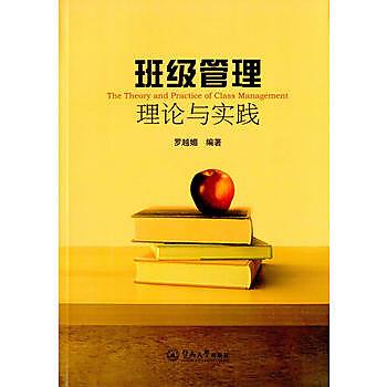 [尋書網] 9787566814968 班級管理理論與實踐 /羅越媚 編著(簡體書sim1a)