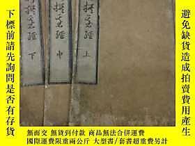 古文物古圍棋譜《新撰基經》清代日本木刻本,上罕見中 下三冊全,大開本:26*18.5cm露天