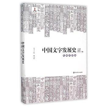 [尋書網] 9787567507371 中國文字發展史•民族文字卷 /王元鹿(簡體書sim1a)