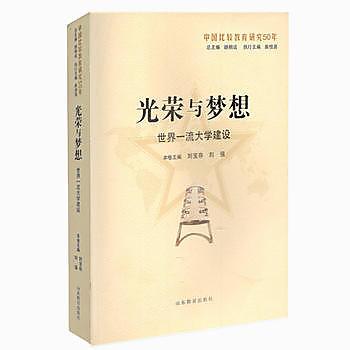 [尋書網] 9787532891597 光榮與夢想:世界一流大學建設(中國比較教育研(簡體書sim1a)