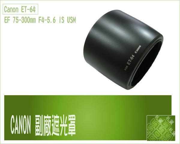 『BOSS』 Canon ET-64 ET64卡口遮光罩EF75-300mm F4-5.6 IS USM 可反扣鏡頭 保護鏡頭