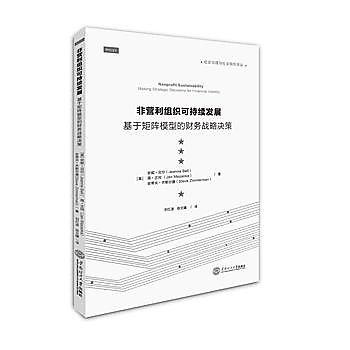 [尋書網] 9787562350729 非營利組織可持續發展:基於矩陣模型的財務戰略(簡體書sim1a)