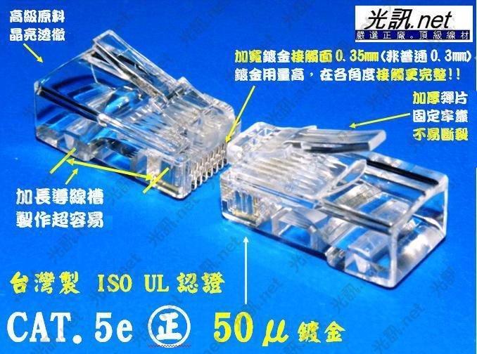 [ 光訊 三叉片 ] 專業頂級 CAT.5e RJ45 8P8C 水晶頭 網路線接頭 50U鍍金接點,適用 大同網路線