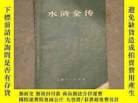 古文物罕見水滸全傳中露天施耐庵羅貫中上海人民出版社