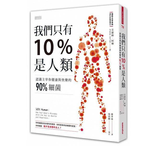 【小幫手童書坊】三采  我們只有10%是人類:認識主宰你健康與快樂的90%細菌