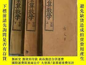 古文物罕見《筆算數學》1907年美華書局藏版,3厚冊全,開本尺寸:22/13.4公分。《筆算數學》是清末傳教士狄考文編譯的算術課本,?