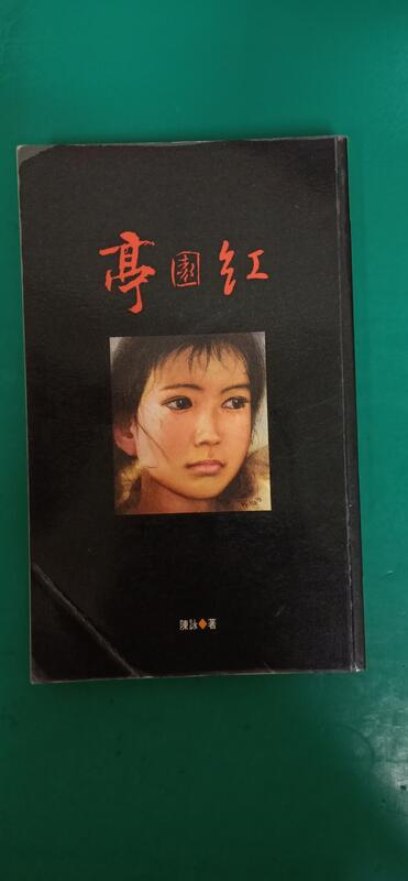 《亭園紅》ISBN:9575874951│校園書房│陳詠 無章釘 無劃記 H21