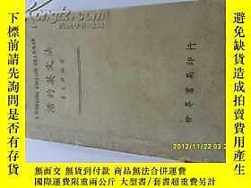 古文物罕見活的英文法露天詹文滸世界書局出版1934