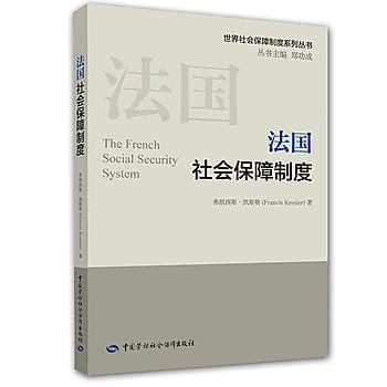 [尋書網] 9787516727751 法國社會保障制度(簡體書sim1a)