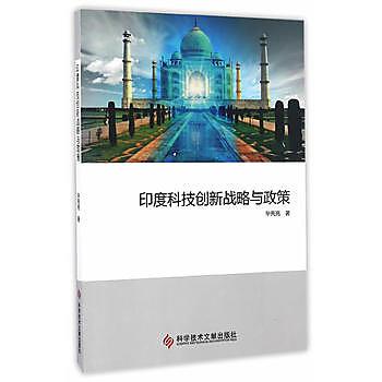 [尋書網] 9787518917174 印度科技創新戰略與政策 /畢亮亮(簡體書sim1a)