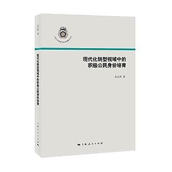 [尋書網] 9787208140844 現代化轉型視域中的積極公民身份培育(簡體書sim1a)