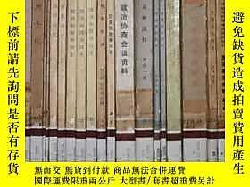 古文物讀書敏求記罕見館藏84年一版一印露天錢曾撰數目文獻出版社出版1984