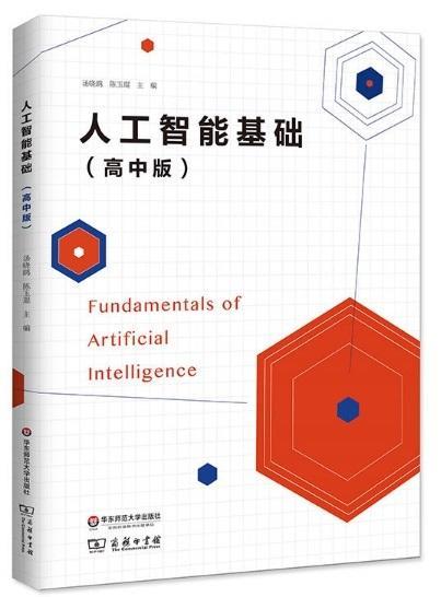 人工智能基礎 高中版 湯曉鷗 陳玉琨 2018-4 華東師範大學出版社