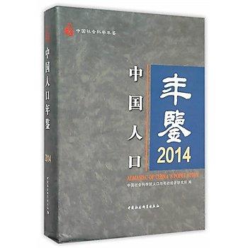 [尋書網] 9787516168868 中國人口年鑒.2014(簡體書sim1a)