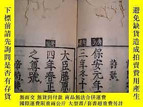 古文物日本史書《本朝通紀前編25卷》日本江戶早期木刻本罕見21冊全露天
