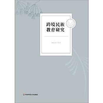[尋書網] 9787567541757 跨境民族教育研究 /鍾海青(簡體書sim1a)