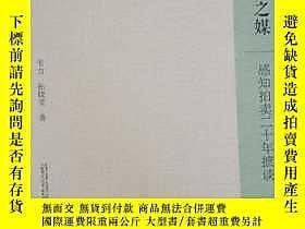 古文物古書之媒罕見感知拍賣二十年摭談露天韋力拓曉堂廣西師範大學出版社出版2014
