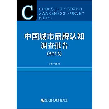 [尋書網] 9787509772065 中國城市品牌認知調查報告(2015)(簡體書sim1a)