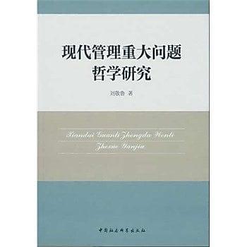 [尋書網] 9787516157800 現代管理重大問題哲學研究 /劉敬魯 著(簡體書sim1a)