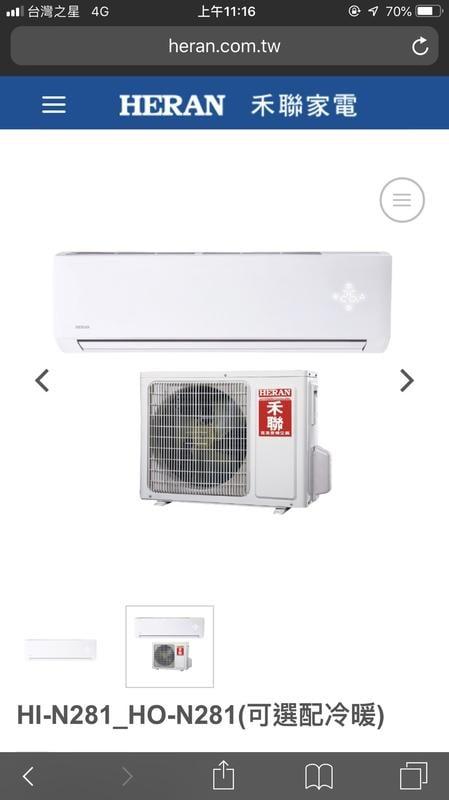 含標準裝  雙源空調  禾聯HI-N28