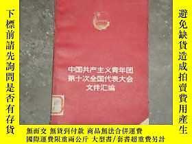 古文物罕見中國共產主義青年團第十次全部代表大會文件彙編露天中國青年出版社出版1979