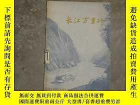 古文物罕見長江萬里行露天上海人民出版社出版1977
