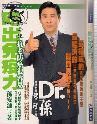 【達摩二手書坊】保健系列 吃出免疫力| 孫安迪|民視文化|27102443