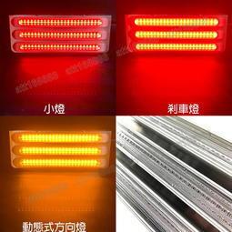 白鐵 序列式 雙色LED尾燈 (尾燈 後燈 剎車燈 煞車燈 警示燈 車尾燈 方向燈 轉向燈 小燈 聯結車 砂石車 卡車