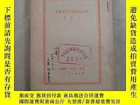 古文物罕見陶行知的生平及其學說露天自韜生活.讀書.新知三聯書店出版1949