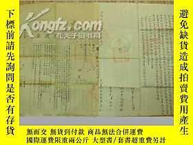 古文物罕見在福建契紙上貼粵軍財政總局印花驗紙露天