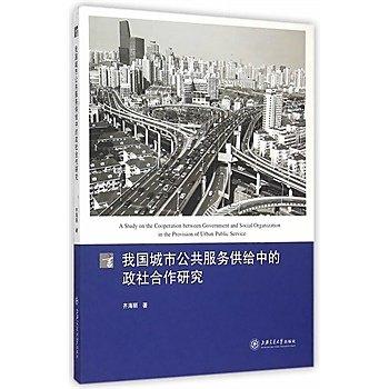 [尋書網] 9787313128270 我國城市公共服務供給中的政社合作研究(簡體書sim1a)