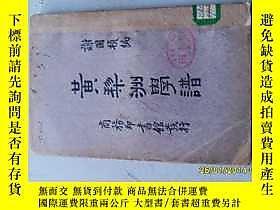 古文物罕見黃 洲學譜露天謝國楨商務印書館出版1932
