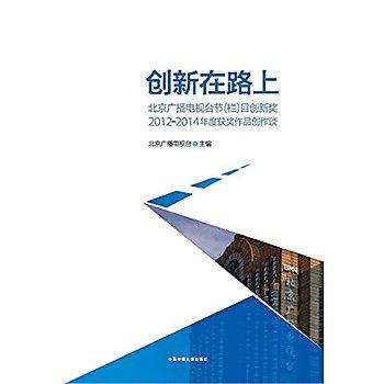 [尋書網] 9787565714399 創新在路上——北京廣播電視臺節(欄)目創新獎(簡體書sim1a)