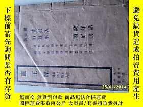 古文物罕見龜王經露天北平中央刻經院